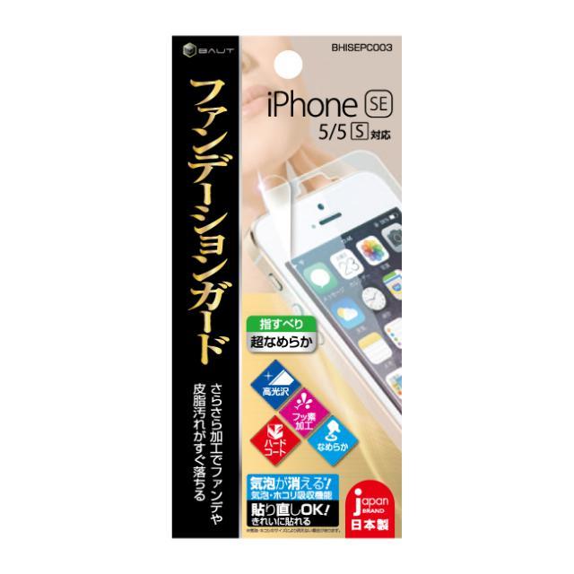 iPhoneSE用ファンデーションガードフィルム